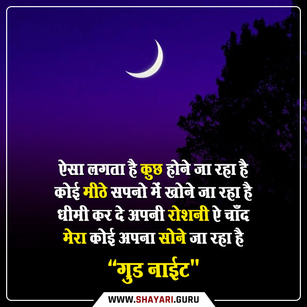 Night Shayari in hindi