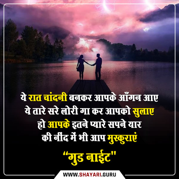 good night hindi shayari photo