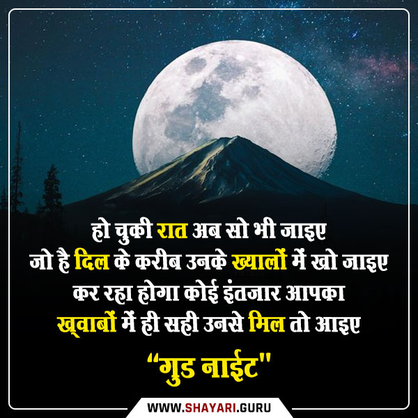 good night hindi shayari wallpaper