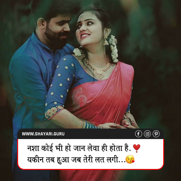 Romantic Shayari Images