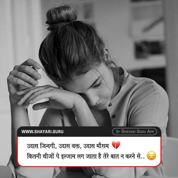 miss u shayari for love