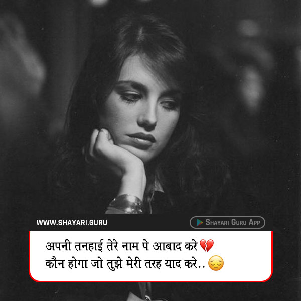 miss you shayari dp