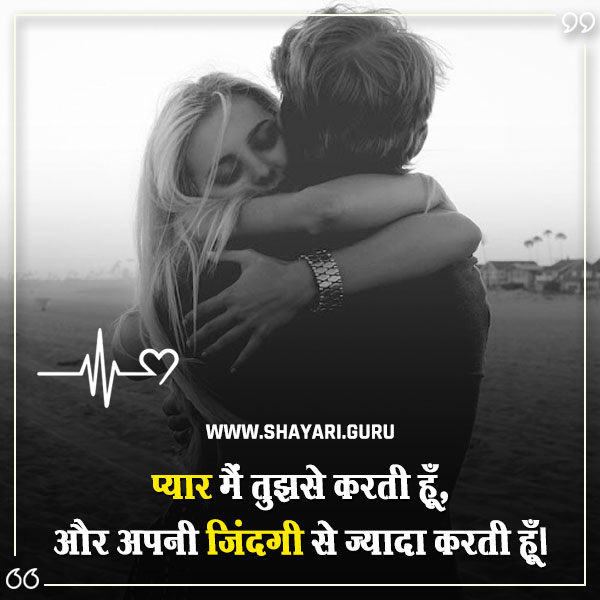 love shayari image dp