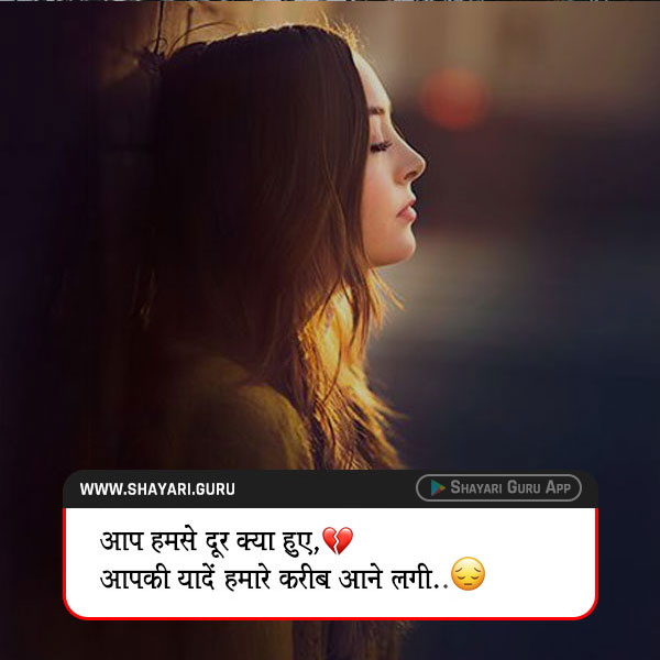 miss you shayari 2020