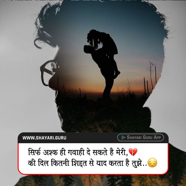 miss you sad status shayari