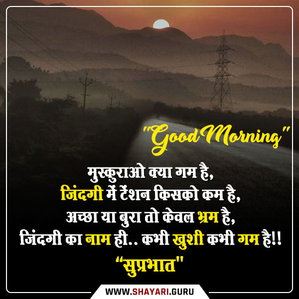morning shayari in hindi image