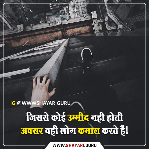 hindi success quotes
