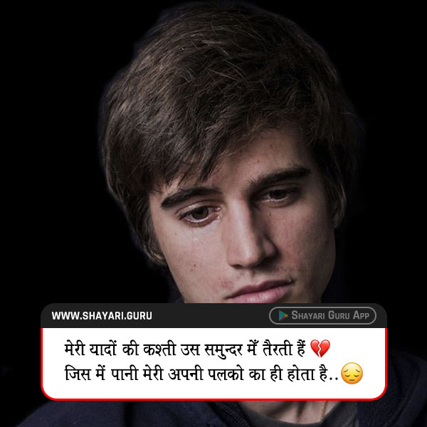miss you status in hindi 2 line