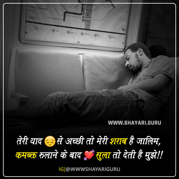 sad shayari in hindi 2020
