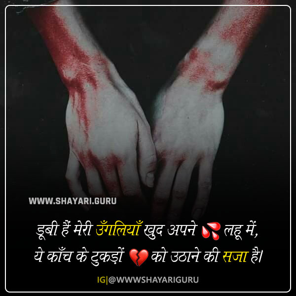 love sad quotes in hindi
