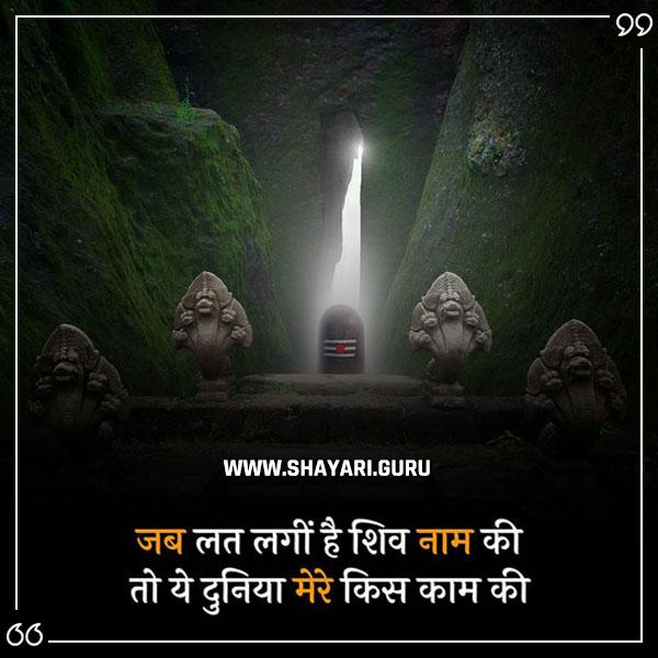 shiv status hindi 2 line