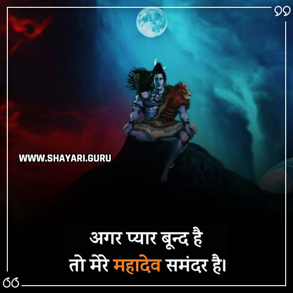shiv status in hindi
