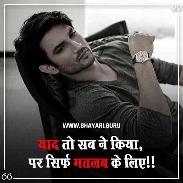 sushant singh rajput status quotes