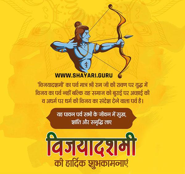 vijayadashami wishes in sanskrit