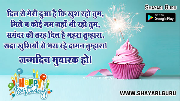 happy birthday status in hindi 2020