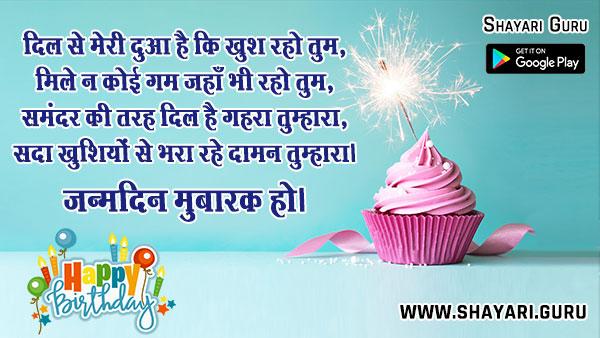 happy birthday status in hindi 2020
