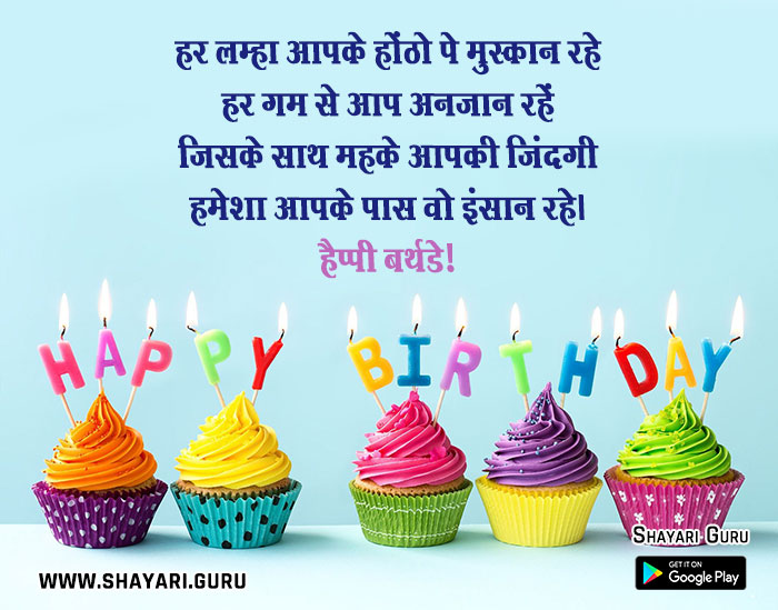 Best friend birthday shayari