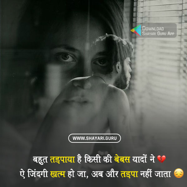 breakup sad shayari pic