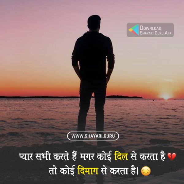 sad breakup hindi status