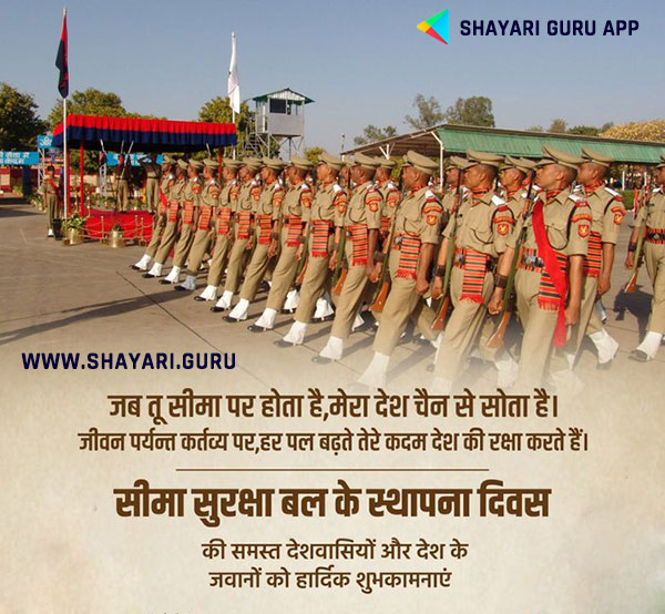 bsf foundation day poster