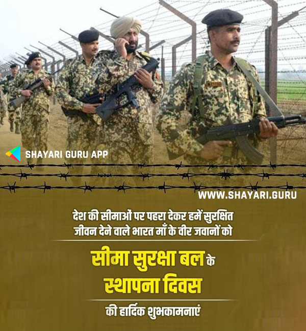 bsf foundation day wishes