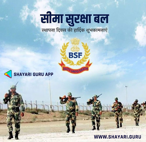 bsf sthapna diwas wishes in hindi