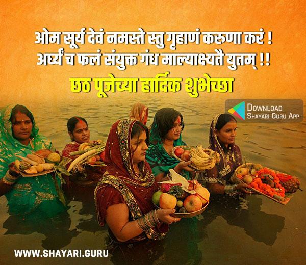 chhath puja image shayari