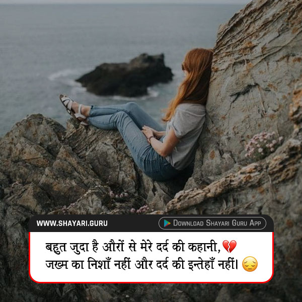 dard shayari hindi status