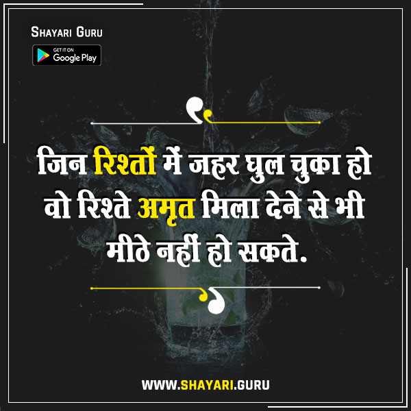 life success status hindi
