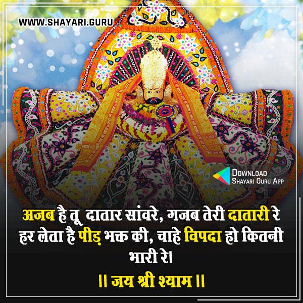 khatu shyam ji shayari in hindi
