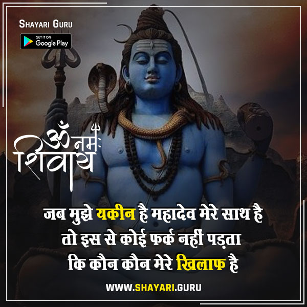 bholenath status in hindi