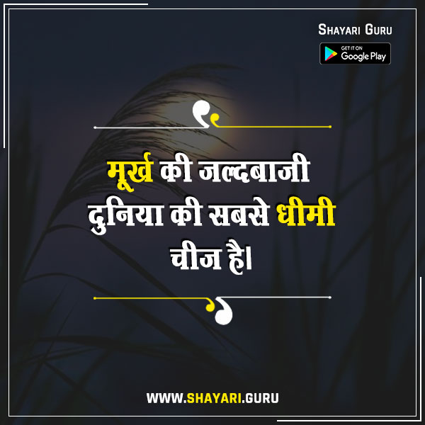 inspirational status in hindi images