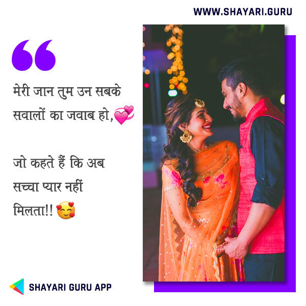 romantic status in hindi 2020