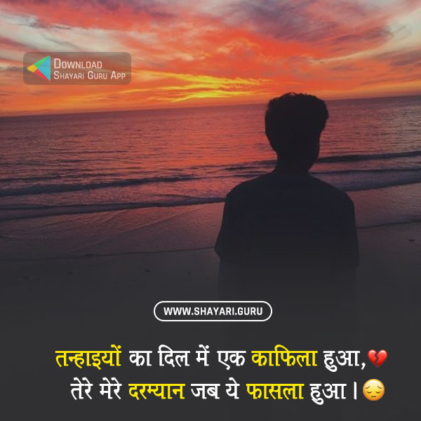 breakup sad shayari in hindi