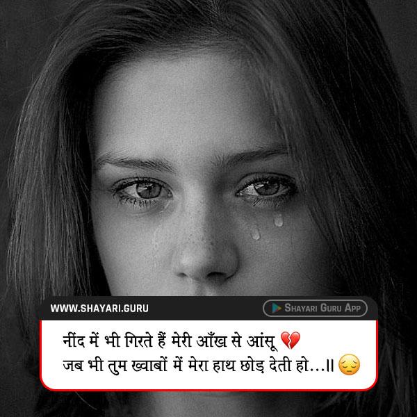 miss u status in hindi