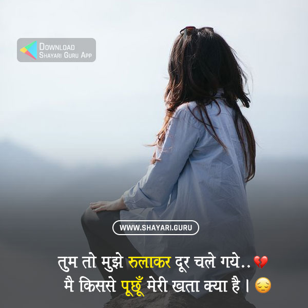 breakup sad shayari status