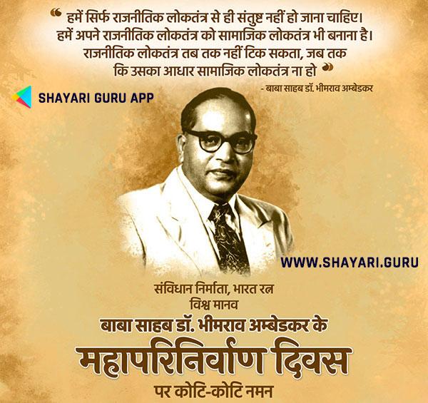 bhimrao ambedkar punyatithi sat sat naman