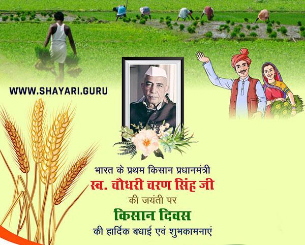 chaudhary charan singh jayanti