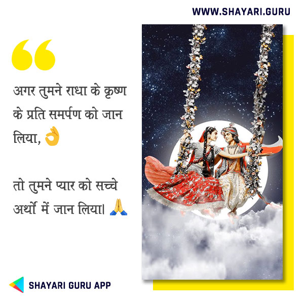 radha krishna love shayari hindi