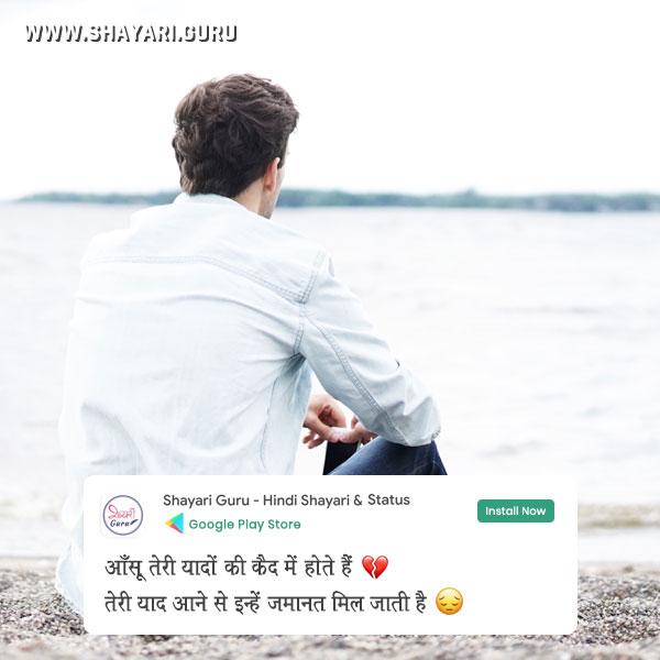 दर्द भरी शायरी हिंदी में