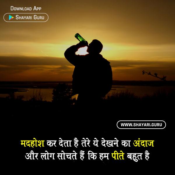 sharabi sad status in hindi