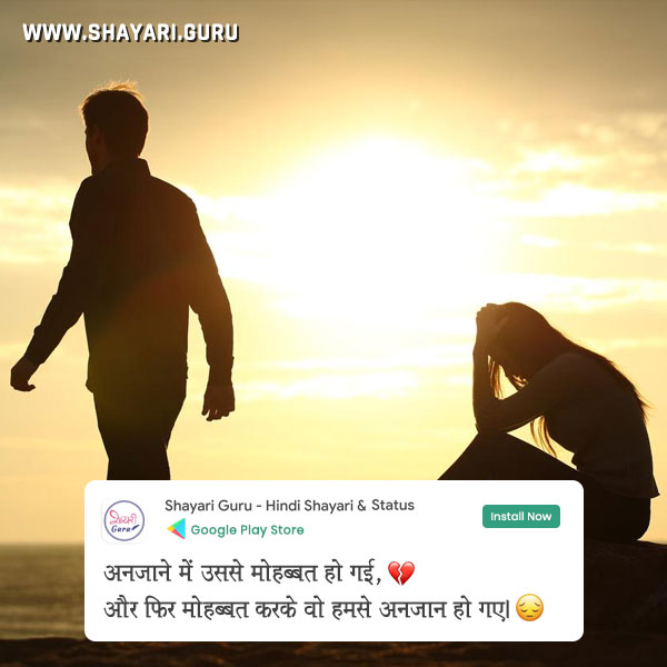 best breakup 2 line shayari 2021