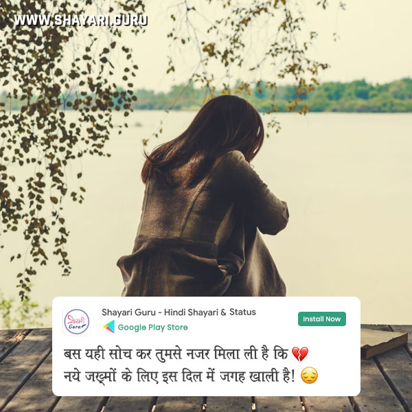 breakup 2 line shayari hindi