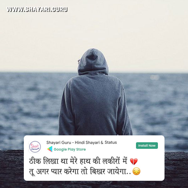 breakup 2 line shayri in hindi
