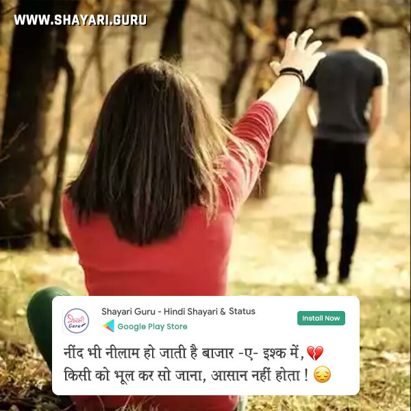 breakup sad shayari girl dp