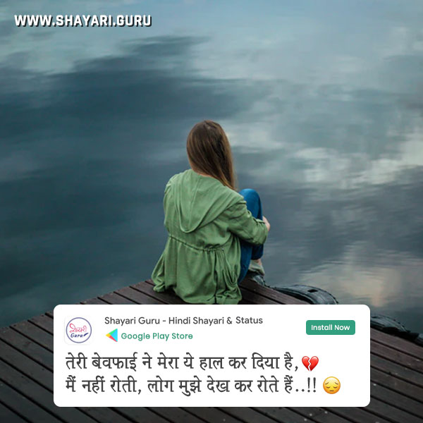 best breakup 2 line shayari