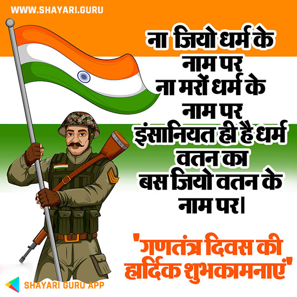 26 जनवरी गणतंत्र दिवस की हार्दिक शुभकामनाएं