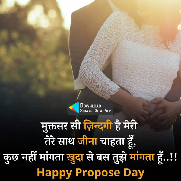 best propose shayari in hindi