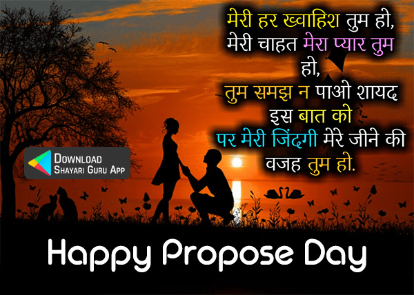 propose status in hindi 2 line