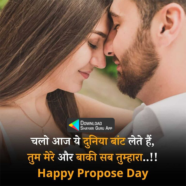 propose day shayari 2021